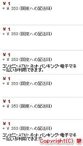Amazonマーケットプレイス1円商品
