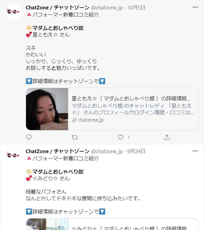 チャットレディ紹介